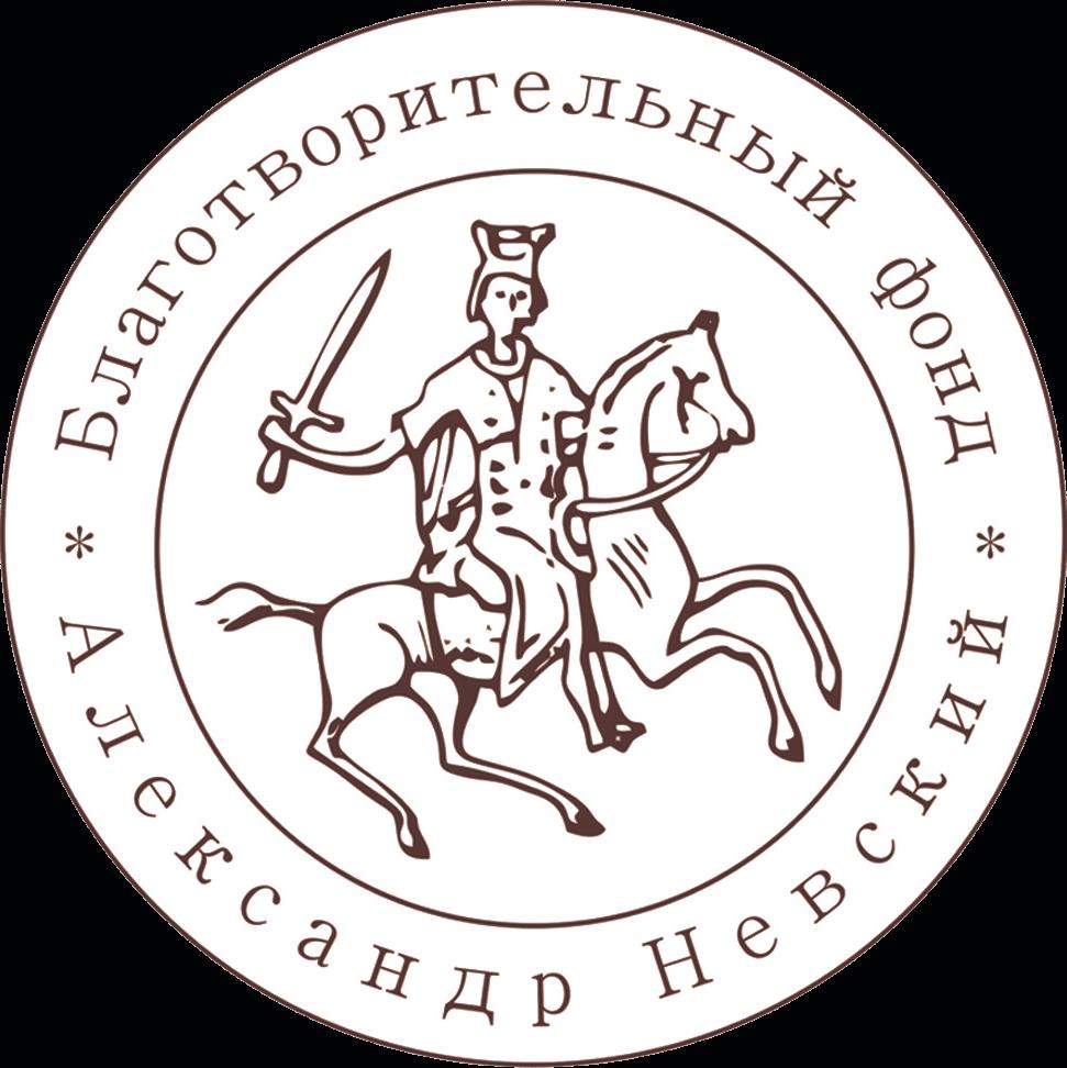 БФ Александр Невский